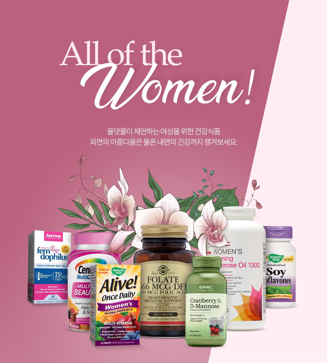 여성건강기획전