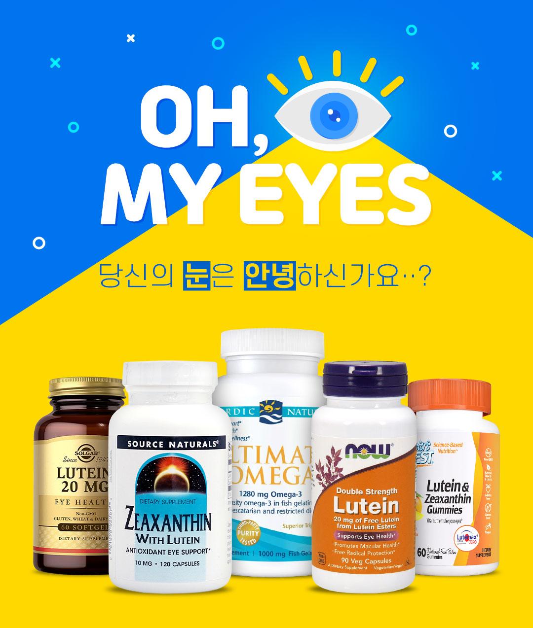 눈건강 기획전